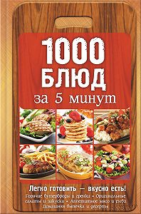 Анна Вербицкая - 1000 блюд за 5 минут