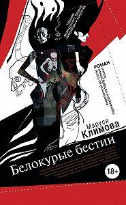 Маруся Климова -Белокурые бестии