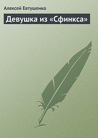 Алексей Евтушенко - Девушка из «Сфинкса»