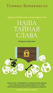 Тонино Бенаквиста - Наша тайная слава (сборник)
