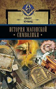 Альберт Чёрчвард - История масонской символики