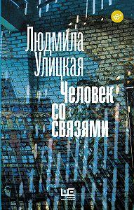 Людмила Улицкая - Человек со связями (сборник)