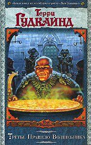 Терри Гудкайнд -Третье Правило Волшебника, или Защитники Паствы