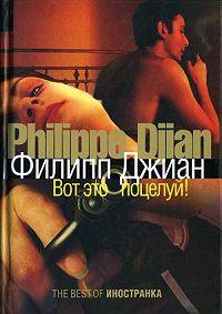 Филипп Джиан -Вот это поцелуй!