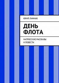 Юрий Линник -День флота. Матросские рассказы иповести