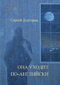 Сергей Докучаев -Она уходит по-английски. Роман