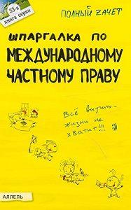 Олеся Аблёзгова - Шпаргалка по международному частному праву