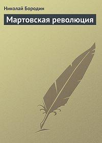 Николай Бородин -Мартовская революция