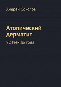 Андрей Соколов -Атопический дерматит
