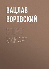 Вацлав Воровский -Спор о Макаре