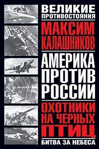 Максим Калашников -Охотники на черных птиц