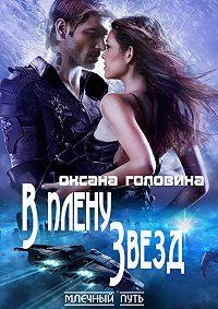 Оксана Головина -В плену Звезд