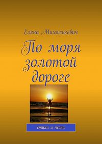 Елена Михалькевич - Поморя золотой дороге. стихи и песни