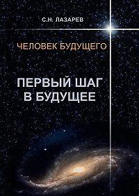 Сергей Лазарев -Человек будущего. Первый шаг вбудущее