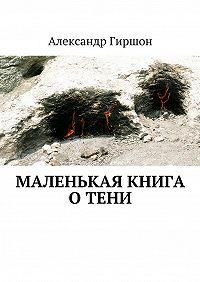 Александр Гиршон -Маленькая книга отени