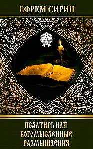 Ефрем Сирин -Псалтирь или богомысленные размышления