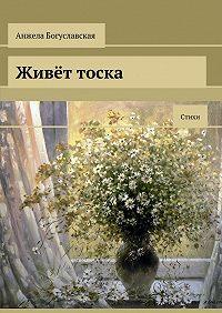Анжела Богуславская -Живёт тоска. Стихи