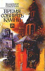 Владимир Солоухин -Время собирать камни. Очерки