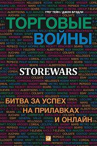 Брэдли Джонс, Грег Тейн - Торговые войны. Битва за успех на прилавках и онлайн