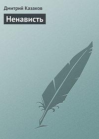 Дмитрий Казаков -Ненависть