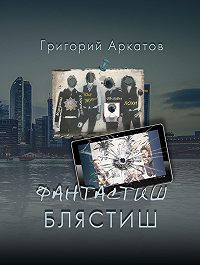 Григорий Аркатов -Фантастиш блястиш