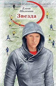 Елена Шолохова -Звезда