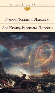 Говард Лавкрафт - Гипнос