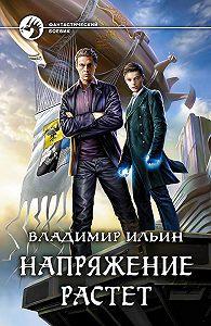 Владимир Ильин -Напряжение растет