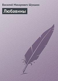 Василий Шукшин -Любавины