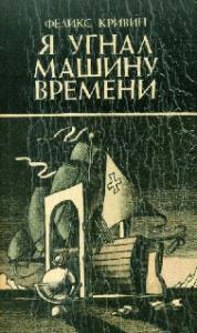 Феликс Кривин -Пришельцы