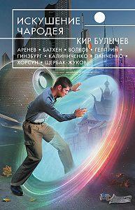 Олег Пелипейченко -Искушение чародея (сборник)