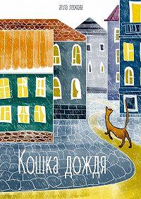 Алла Лескова -Кошка дождя