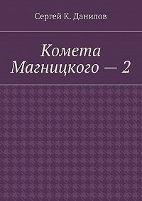 Сергей К. Данилов -Комета Магницкого – 2