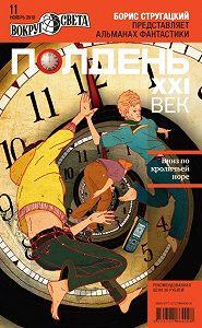Коллектив Авторов - Полдень, XXI век (ноябрь 2010)