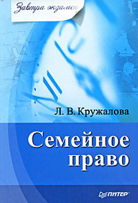 Людмила Валерьевна Кружалова -Семейное право