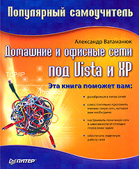 Александр Ватаманюк -Домашние и офисные сети под Vista и XP