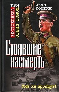 Иван Кошкин -За ценой не постоим