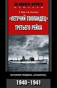 У. Мор -«Летучий голландец» Третьего рейха. История рейдера «Атлантис». 1940-1941