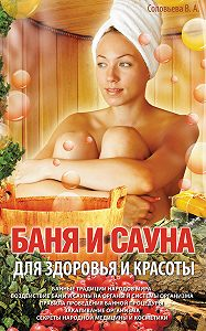 Вера Соловьева - Баня и сауна для здоровья и красоты