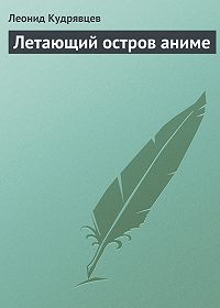 Леонид Кудрявцев -Летающий остров аниме