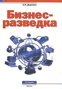 Александр Доронин -Бизнес-разведка