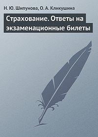 Наталия Шипунова -Страхование. Ответы на экзаменационные билеты
