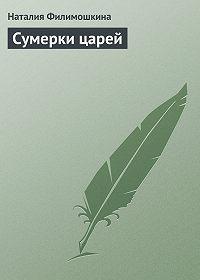 Наталия Филимошкина -Сумерки царей