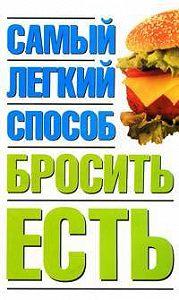 Наталья Никитина -Самый легкий способ бросить есть