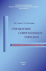 Т. В. Ускова -Управление современным городом: направленная модернизация