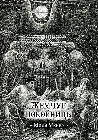 Мила Менка -Жемчуг покойницы. Сборник рассказов