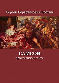 Сергей Ерохин -Самсон. Христианские стихи