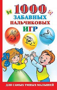 Ольга Новиковская - 1000 забавных пальчиковых игр