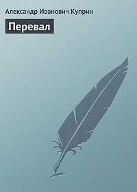 Александр Куприн -Перевал