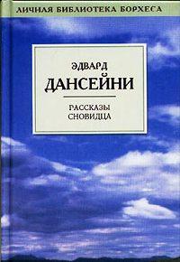 Эдвард Дансейни -Горе поиска